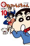 新クレヨンしんちゃん 10の本