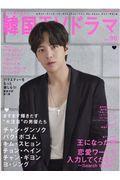 もっと知りたい!韓国TVドラマ vol.98の本