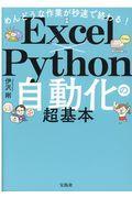 めんどうな作業が秒速で終わる!Excel×Python自動化の超基本の本