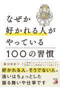 なぜか好かれる人がやっている100の習慣の本