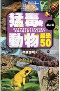 改訂版 猛毒動物最恐50の本