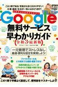 Google無料サービス早わかりガイド 令和3年最新版の本