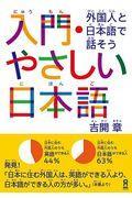 入門・やさしい日本語の本