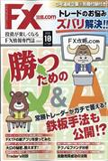 月刊 FX (エフエックス) 攻略.com (ドットコム) 2020年 10月号...の本