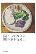 京都とっておきのお取り寄せカタログの本