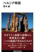 ペルシア帝国の本
