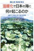 温暖化で日本の海に何が起こるのかの本