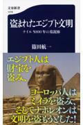 盗まれたエジプト文明の本
