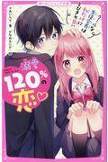 溺愛120%の恋の本