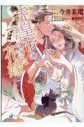 虎皇帝の墜ちてきた花嫁の本