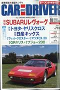 CAR and DRIVER (カー・アンド・ドライバー) 2020年 10月号...の本
