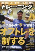 トレーニングマガジン Vol.70の本