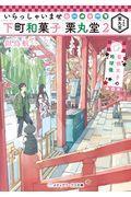 いらっしゃいませ下町和菓子栗丸堂 2の本