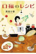 口福のレシピの本
