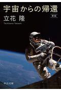 新版 宇宙からの帰還の本