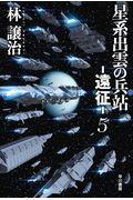 星系出雲の兵站ー遠征ー 5の本