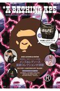 A BATHING APE 2020 AUTUMN/WINTER COLLECTIONの本
