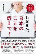 お父さん、日本のことを教えて!の本