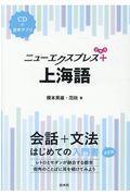 上海語の本