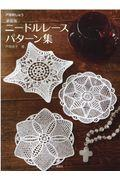新装版 ニードルレースパターン集の本