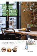 埼玉カフェ日和の本