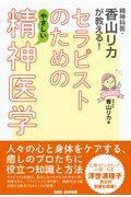 精神科医・香山リカが教える!セラピストのためのやさしい精神医学の本