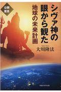 シヴァ神の眼から観た地球の未来計画の本