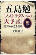 五島勉「ノストラダムスの大予言」発刊の真意を語るの本