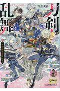 刀剣乱舞ーONLINEーコミックアンソロジー~刀剣男子乱咲~ VOL.4の本