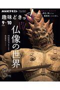 アイドルと巡る仏像の世界の本