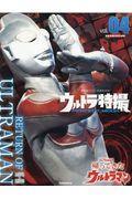 ウルトラ特撮PERFECT MOOK vol.04の本