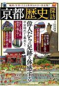 京都「歴史」探訪の本