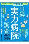 日経実力病院調査 2020ー2021年版の本