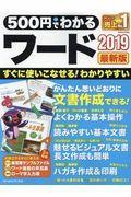 500円でわかるワード2019最新版の本