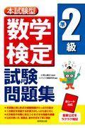 本試験型数学検定準2級試験問題集の本