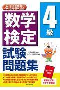 本試験型数学検定4級試験問題集の本