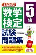 本試験型数学検定5級試験問題集の本