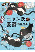 ニャン氏の憂鬱の本