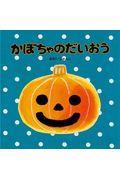 かぼちゃのだいおうの本