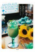 鉱物のお菓子 夏の本