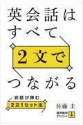 英会話はすべて2文でつながるの本