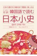 韓国語で読む日本小史の本