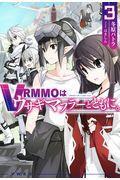 VRMMOはウサギマフラーとともに。 3の本
