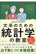 文系のための統計学の教室の本