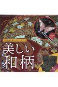 自律神経を整えるスクラッチアート 美しい和柄の本