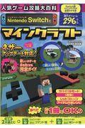 人気ゲーム攻略大百科Nintendo Switchでマインクラフトの本