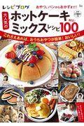 レシピブログ大人気のホットケーキミックスレシピBEST100の本