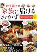 村上祥子の家族に届けるおかずの本