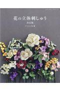 花の立体刺しゅう決定版の本