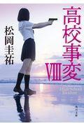 高校事変 8の本